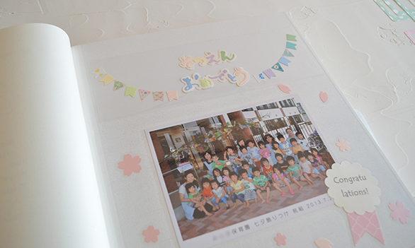 卒 園 アルバム 表紙