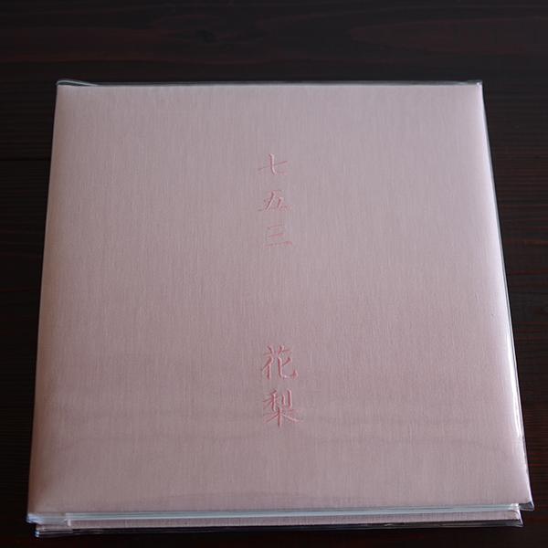 七五三アルバム2